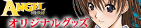 angel_hole_b_004.jpg