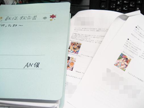 angel_blog0701.jpg